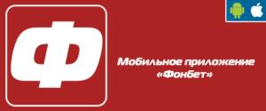 """Мобильное приложение """"Фонбет"""""""