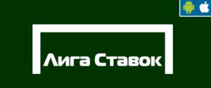 "Приложение ""Лига Ставок"""