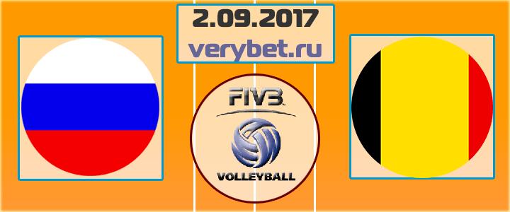 Россия - Бельгия 2 сентября прогноз