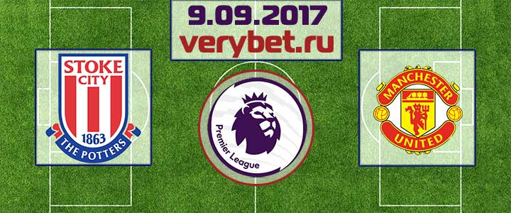 «Сток Сити» - «Манчестер Юнайтед» 9.09.2017 прогноз
