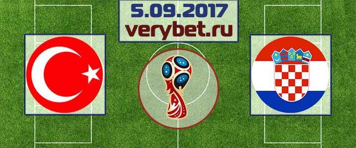 Турция - Хорватия 5.09.2017 прогноз