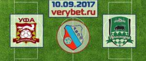 «Уфа» - «Краснодар» 10.09.2017
