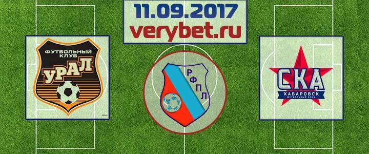 Урал - СКА Хабаровск 11 сентября