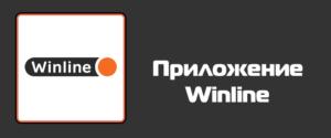 """Мобильная версия """"Winline"""""""