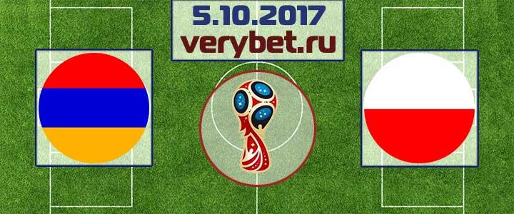 Армения - Польша прогноз