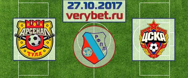 Арсенал Тула - ЦСКА 27.10.2017