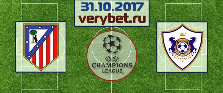 Атлетико Мадрид - Карабах 31 октября 2017