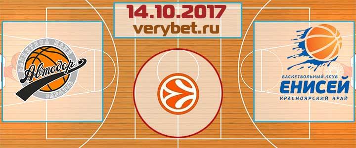 Автодор Саратов - Енисей 14.10.2017