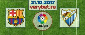 Барселона - Малага 21 октября