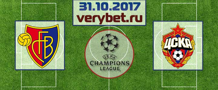 Базель – ЦСКА 31 октября 2017
