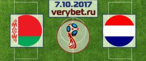 Беларусь - Нидерланды 7.10.2017 прогноз
