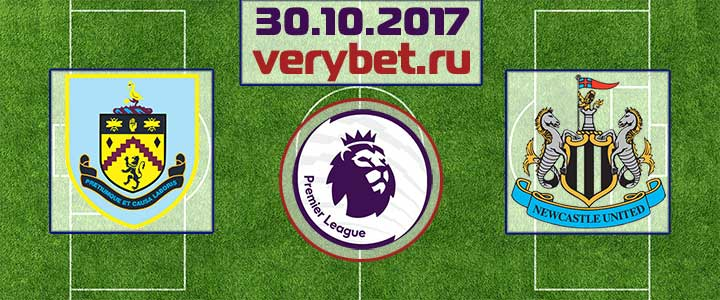 Бернли - Ньюкасл Юнайтед 31 октября