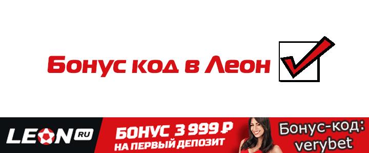 leon бк бонус код