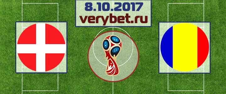 Дания - Румыния 8.10.2017 прогноз