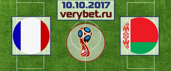Франция - Беларусь прогноз