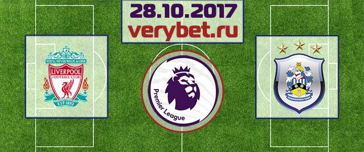 Ливерпуль - Хаддерсфилд 28 октября 2017