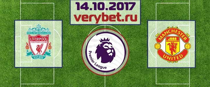 «Ливерпуль» - «Манчестер Юнайтед» 14.10.2017