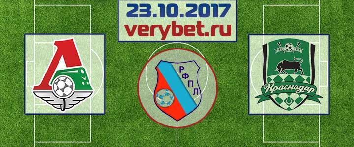 Локомотив - Краснодар 22 октября