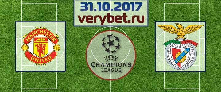 Манчестер Юнайтед – Бенфика 31 октября 2017