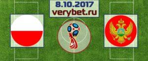 Польша - Черногория 8.10.2017