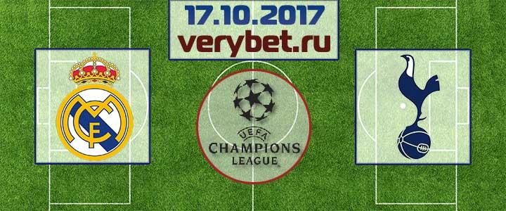 Реал Мадрид - Тоттенхем 17.10.2017
