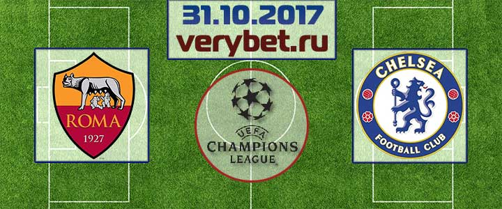 Рома - Челси 31 октября 2017