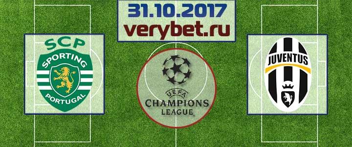 Спортинг - Ювентус 31 октября 2017