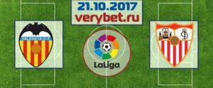 Валенсия - Севилья 21 октября