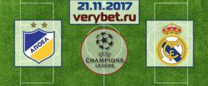 АПОЭЛ - Реал Мадрид 21 ноября 2017 прогноз,