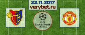 Базель - Манчестер Юнайтед прогноз