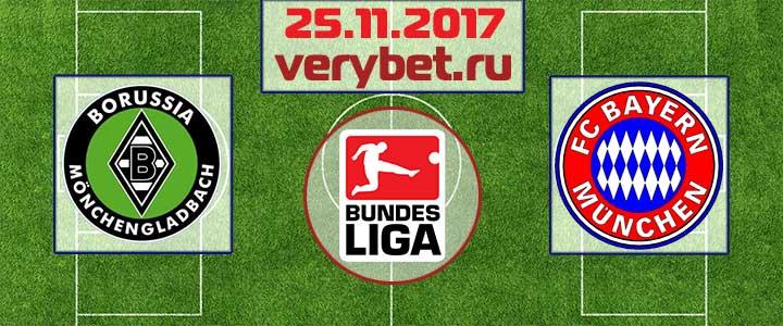 Боруссия Менхенгладбах - Бавария 25 ноября 2017 прогноз