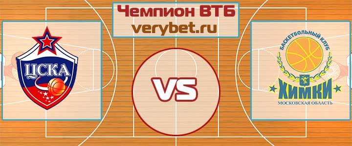 Химки против ЦСКА в борьбе за чемпионство