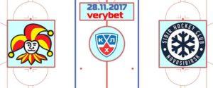 Йокерит - Сибирь 28 ноября 2017 прогноз