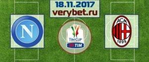 Наполи - Милан 18 ноября 2017 прогноз