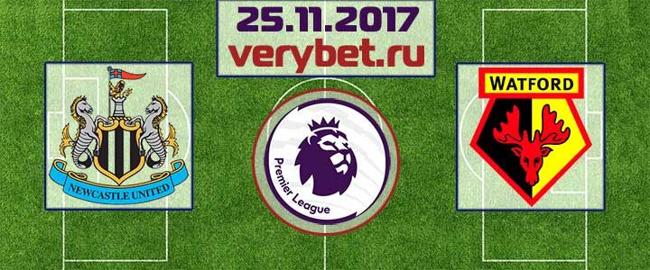 Ньюкасл Юнайтед - Уотфорд 25 ноября 2017 прогноз