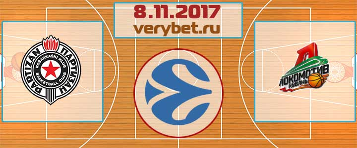 Партизан – Локомотив-Кубань 8 ноября 2017