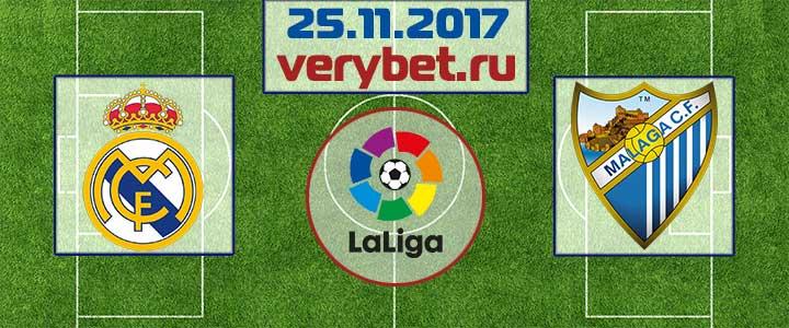 Реал Мадрид - Малага 25 ноября 2017 прогноз