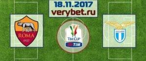 Рома - Лацио 18 ноября 2017 прогноз