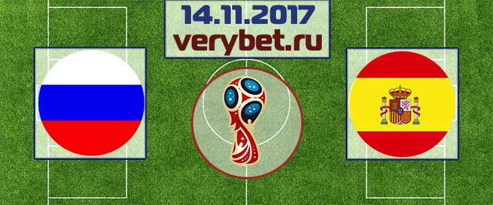 Россия - Испания 14 ноября 2017 прогноз