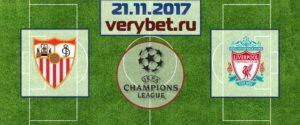 Севилья - Ливерпуль 21 ноября 2017 прогноз
