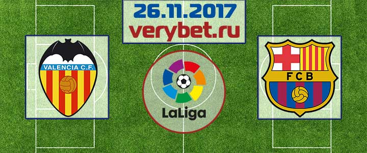 Валенсия - Барселона 26 ноября 2017 прогноз