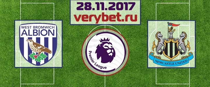 Вест Бромвич - Ньюкасл Юнайтед 28 ноября 2017 прогноз