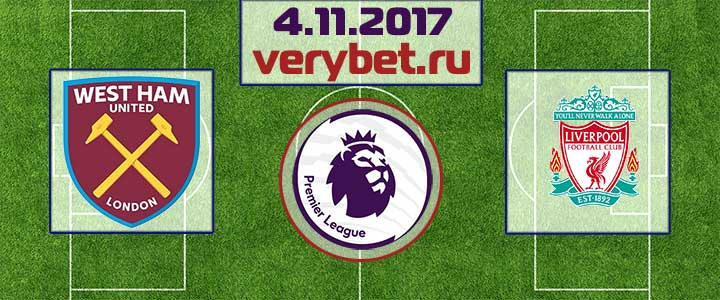 Вест Хэм - Ливерпуль 4 ноября 2017