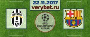 Ювентус - Барселона 22 ноября 2017 прогноз