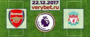 Арсенал - Ливерпуль 22 декабря 2017 прогноз