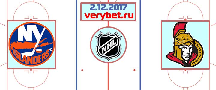 Айлендерс - Оттава 2 декабря 2017 прогноз