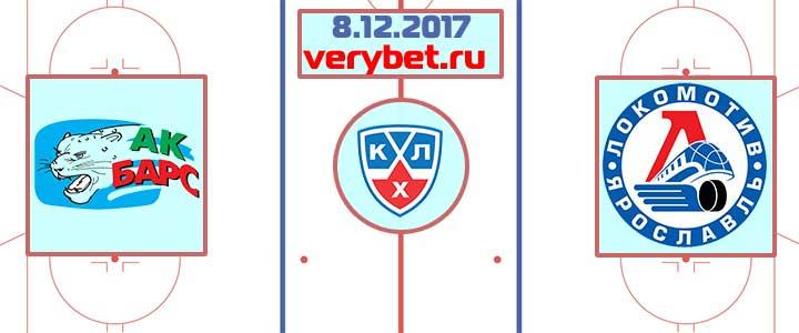 Ак Барс - Локомотив 8 декабря 2017 прогноз