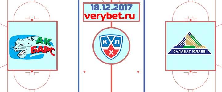 Ак Барс - Салават Юлаев 18 декабря 2017 прогноз