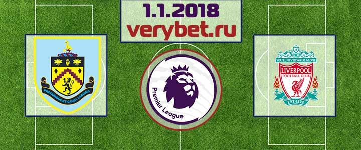 Бёрнли - Ливерпуль 1 января 2018 прогноз