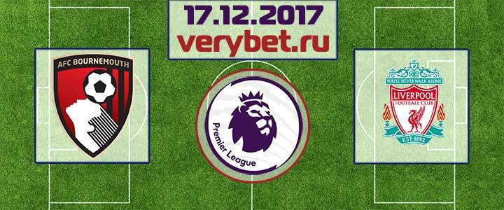 Борнмут - Ливерпуль 17 декабря 2017 прогноз